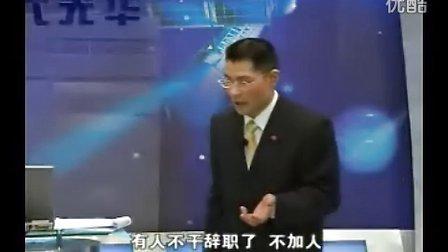 邵德春 酒店职业经理人管理实务4