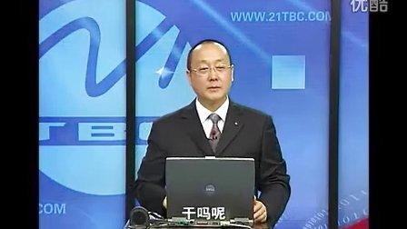 葛贵堂 酒店督导管理方法7