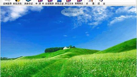 欣庆公证软件-功能简介