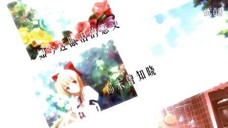【MAD】記憶と夢