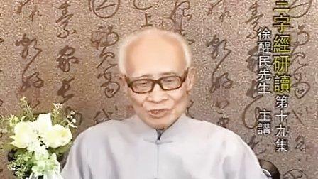 三字經研讀(徐醒民)19_标清