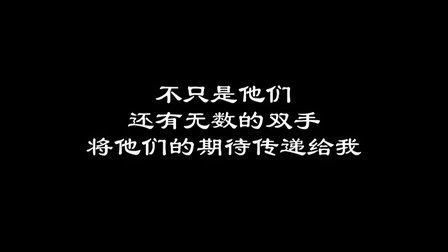 【关怀在身边】吉大学生原创短片第二篇