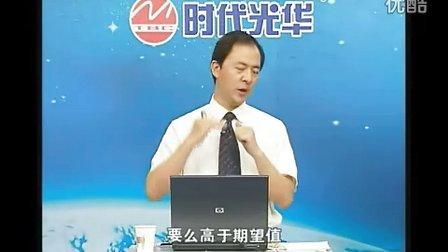 匡家庆 餐饮酒店营销策略与创新3