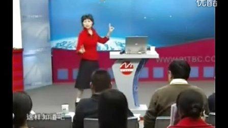 吴娟瑜 商务沟通技巧7
