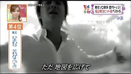 福山雅治ヒット曲ベスト5 2011.09.13 ヒルナンデス!