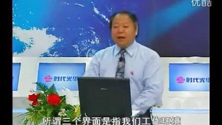 夏连悦 餐饮业现场管理方法8