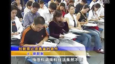 匡家庆-餐饮饭店发展走势与经营策略8