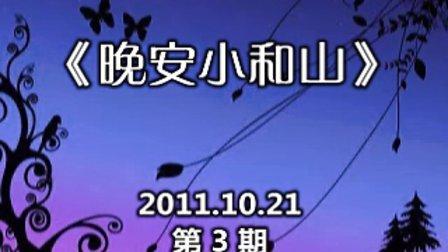 《晚安小和山》第3期 (2011-10-21)  主持人:嘉纬