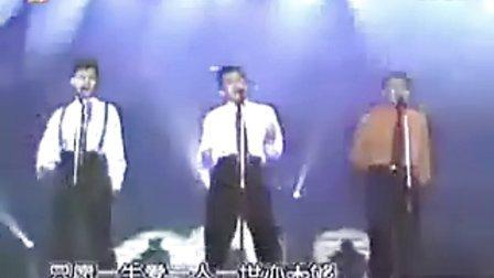 1990年庾澄庆、张学友、童安格同台演唱一曲三歌
