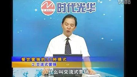 匡家庆 餐饮酒店营销策略与创新9