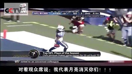 老湿2012新视频  GCTV第四期:NFL年度十佳球【福利篇】(原画)