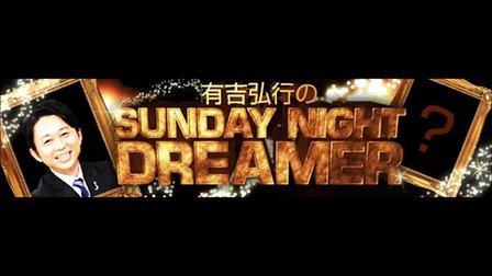有吉弘行のSUNDAY NIGHT DREAMER 2013.11.24