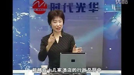 姜玲 酒店经理管理职责与领导艺术4