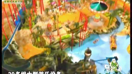 MQTV乐悠游:青岛宝龙乐园