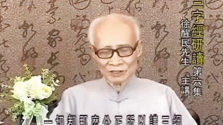 三字經研讀(徐醒民)06_标清