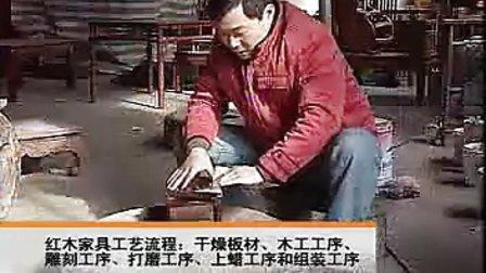 红木家具制作技术(上)_标清