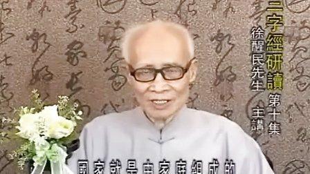 三字經研讀(徐醒民)10_标清