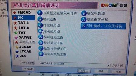 13.11.26徐工道桥隧PKPM课堂演示2