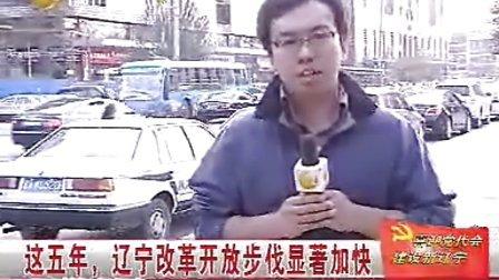 辽宁都市新闻正前方.新北方2011年9月26日