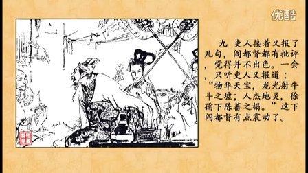 人杰地灵(连环画-成语故事)