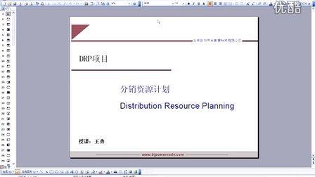 001_动力节点_王勇_Java项目视频_DRP完整版_分析设计_简介