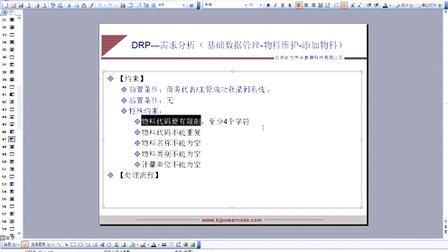 007_动力节点java教程_Java项目视频_基础数据部分之物料业务介绍