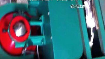 实验室选矿设备之XMQ锥形球磨机视频