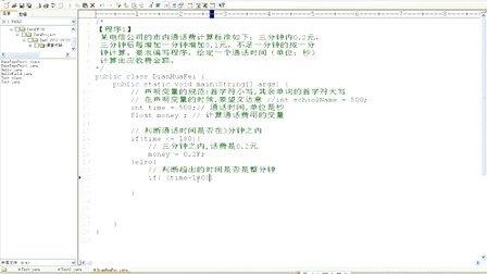 Day03_动力节点_java零基础视频_java教程_03_if 练习,方法的初步