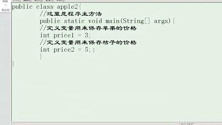 第四课:Java数据类型转换、Java中的运算符