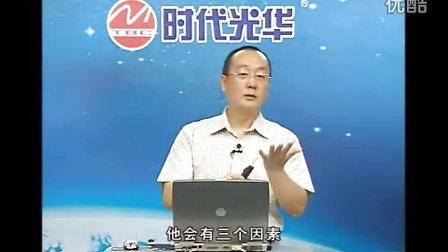 葛贵堂 餐饮酒店人力资源管理教程4