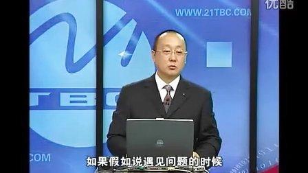 葛贵堂 酒店督导管理方法4