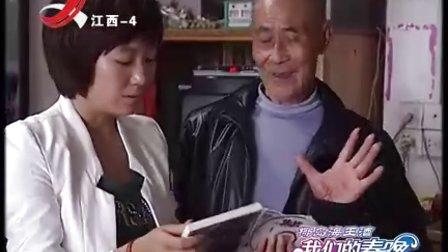 民间活宝 国家非物质文化遗产 兴国山歌