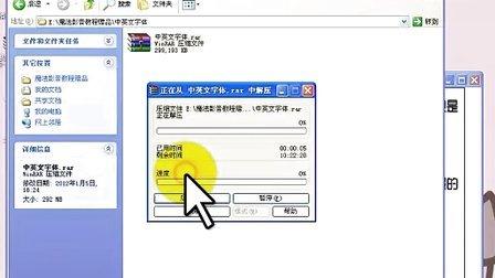 电脑字体安装在哪里 怎么安装电脑字体_电脑字体下载