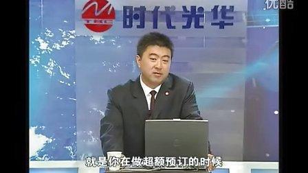王培来 现代饭店房务管理技巧4