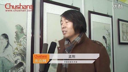 孟刚入选2013年中国创新书画艺术家提名展