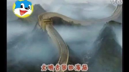 蓝猫MTV——长江黄河