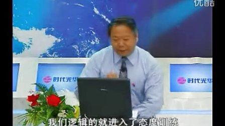 夏连悦 餐饮业现场管理方法6