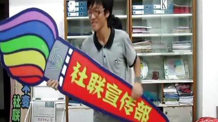 广州大学学生社团联合会8周岁生日视频