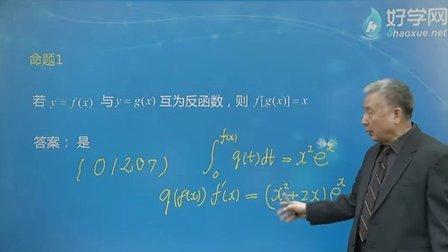 高数:函数极限连续性