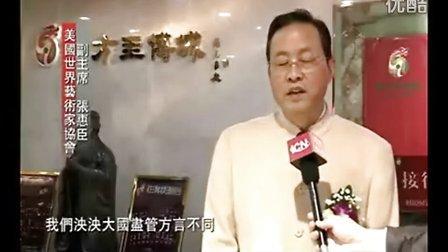 张惠臣院长在南方玉博城开幕泼墨献字