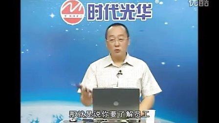 葛贵堂-餐饮酒店人力资源管理教程1
