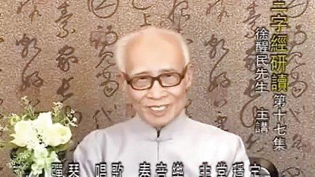 三字經研讀(徐醒民)17_标清