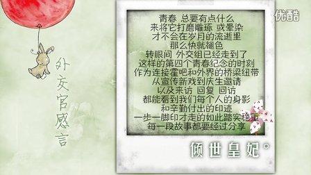 【霍吧独家】霍建华贴吧外交组四周年(2013-12-04)