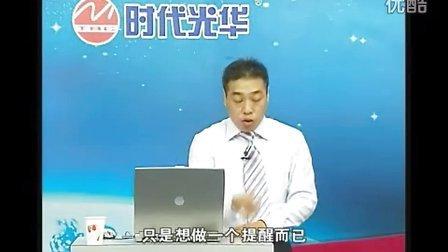 王心广 如何做一名成功的店长3