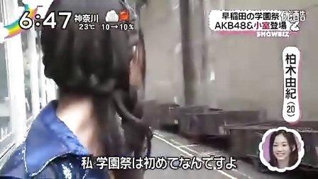 111107 AKB48 チームB 早稲田大学 学園祭 ZIP!