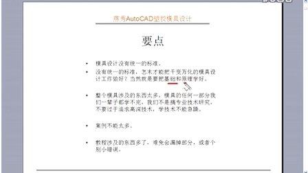 01.燕秀模具设计教程介绍