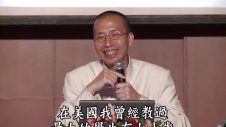 致富之本(主讲人:钟茂森博士) 02