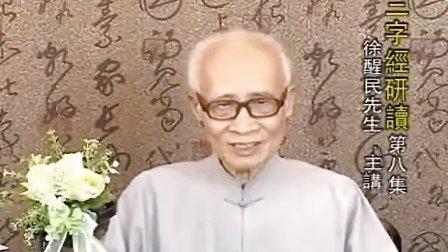 三字經研讀(徐醒民)08_标清
