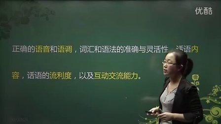 2012考研复试英语口语导学课程