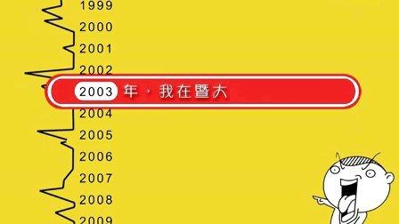 暨南大学新生校歌演绎大赛宣传片